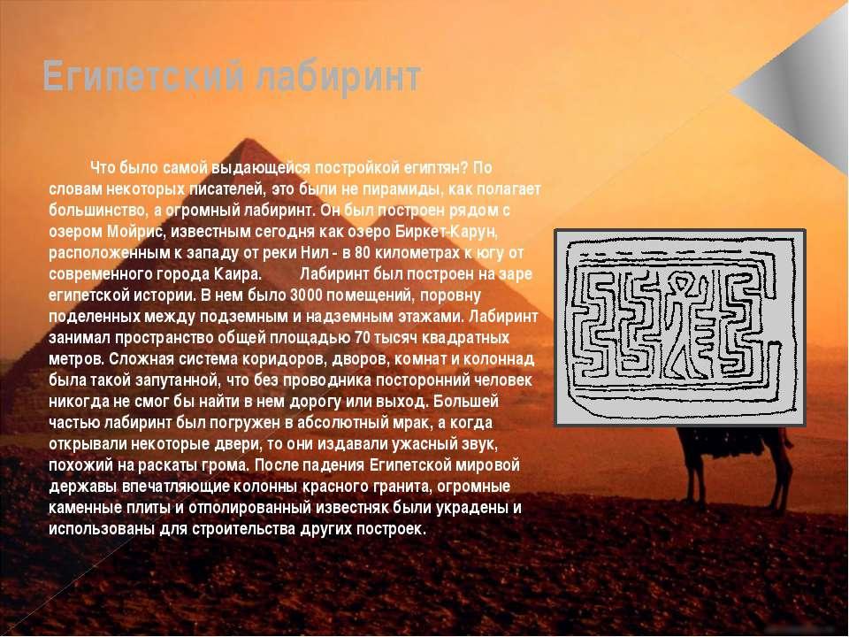 Египетский лабиринт Что было самой выдающейся постройкой египтян? По словам н...