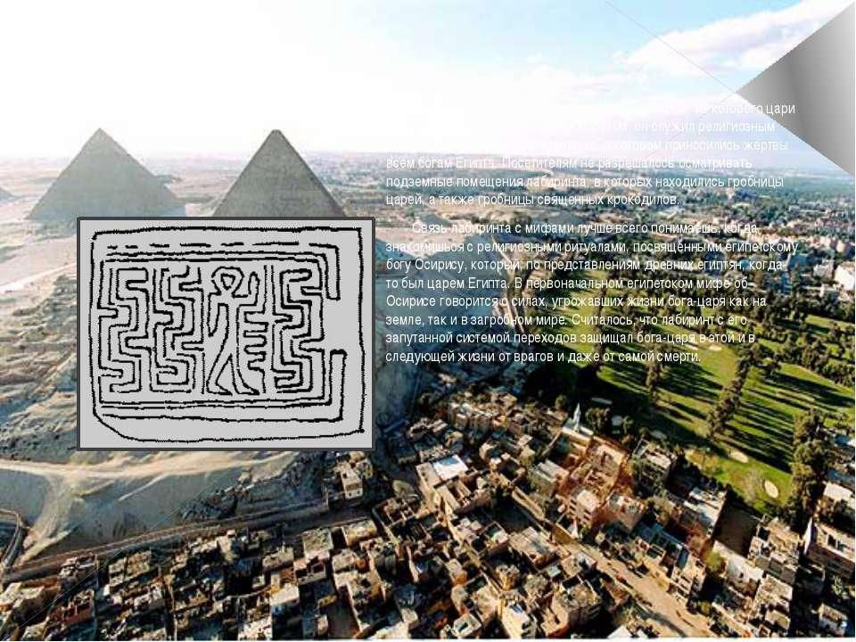 Хотя есть сведения, что лабиринт был центром, из которого цари управляли стра...