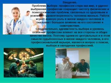 Введение. Проблема выбора профессии стара как мир, а удачно выбранная професс...