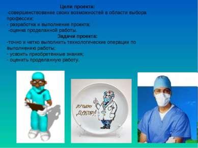 Цели проекта: -совершенствование своих возможностей в области выбора професси...