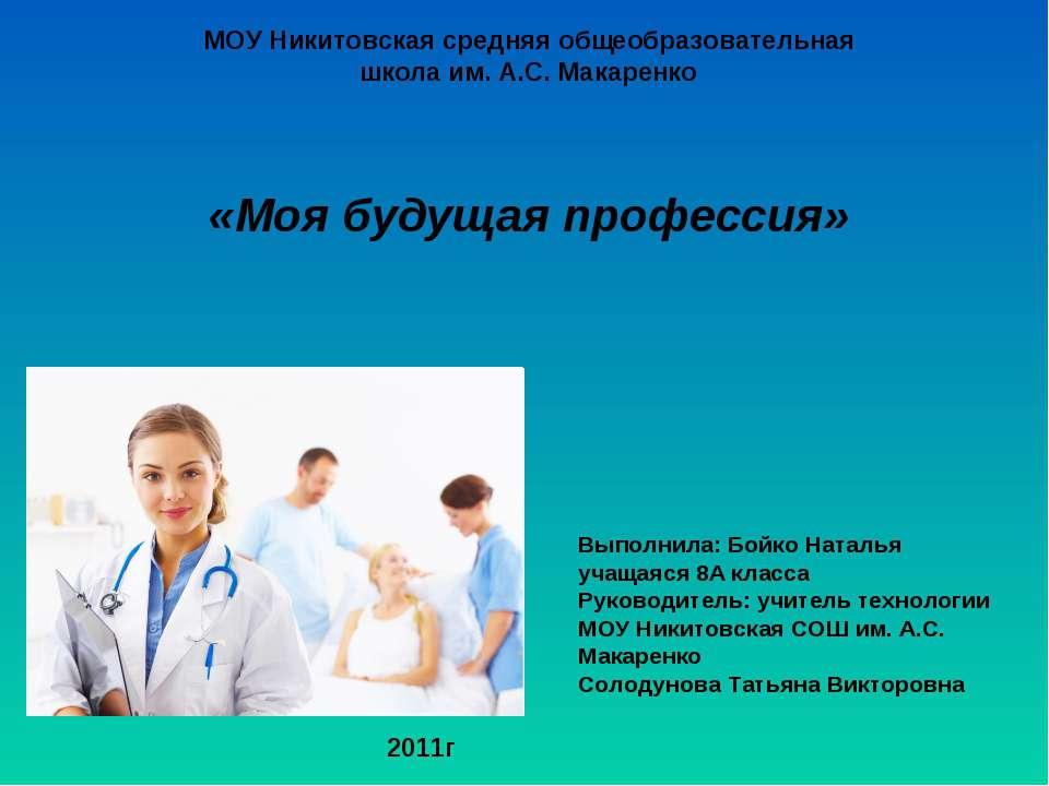 «Моя будущая профессия» МОУ Никитовская средняя общеобразовательная школа им....