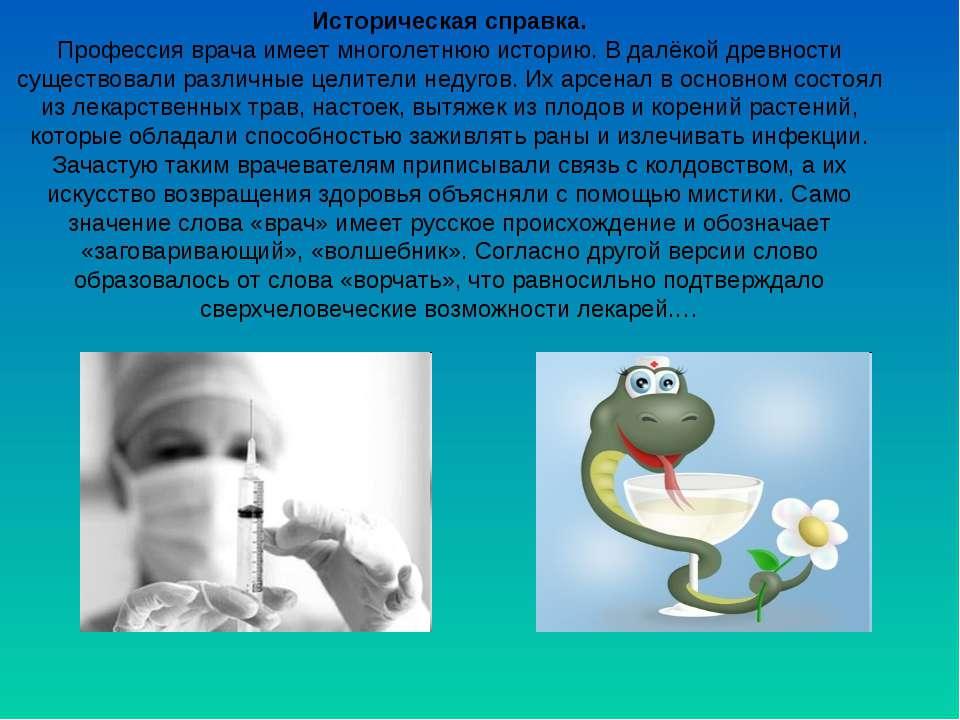 моя будущая профессия на английском языке врач