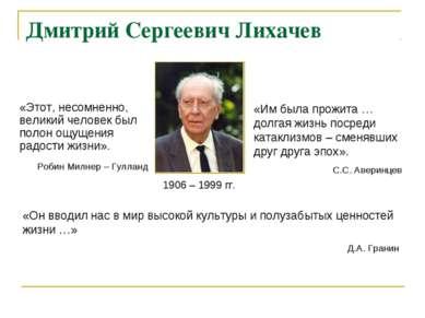 Дмитрий Сергеевич Лихачев «Этот, несомненно, великий человек был полон ощущен...