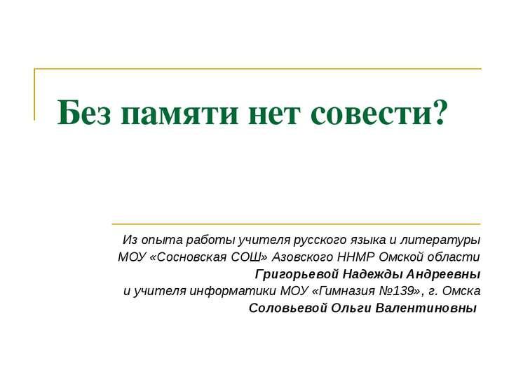 Без памяти нет совести? Из опыта работы учителя русского языка и литературы М...