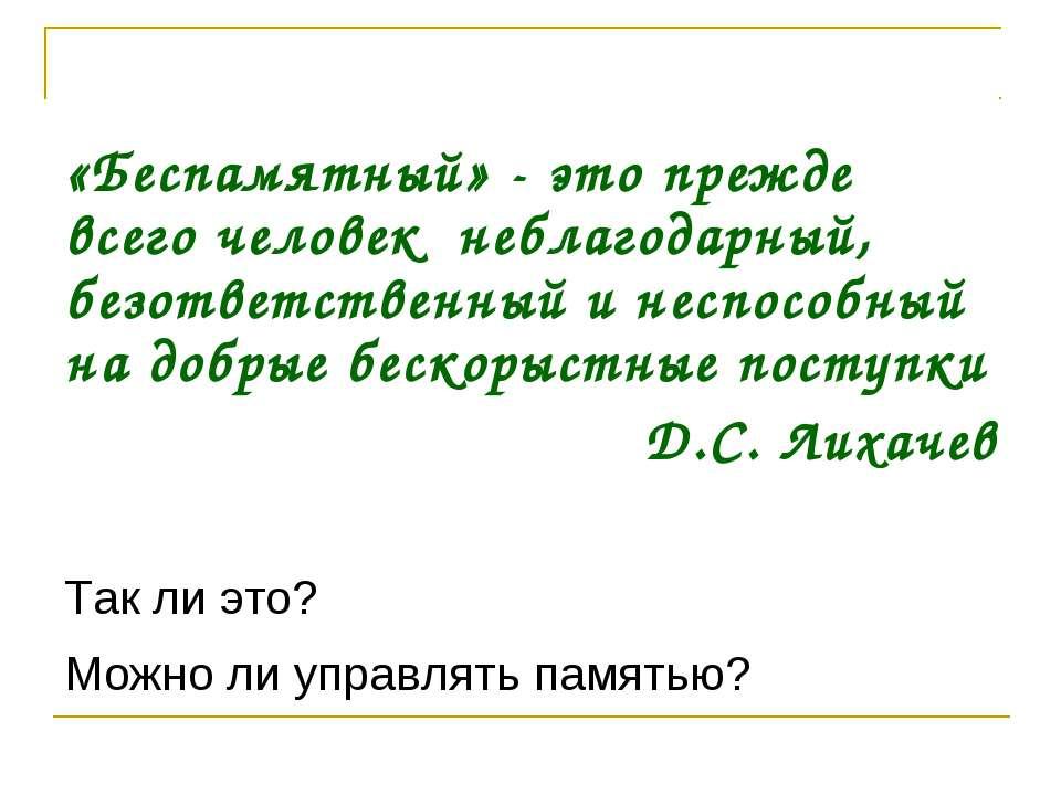 «Беспамятный» - это прежде всего человек неблагодарный, безответственный и не...