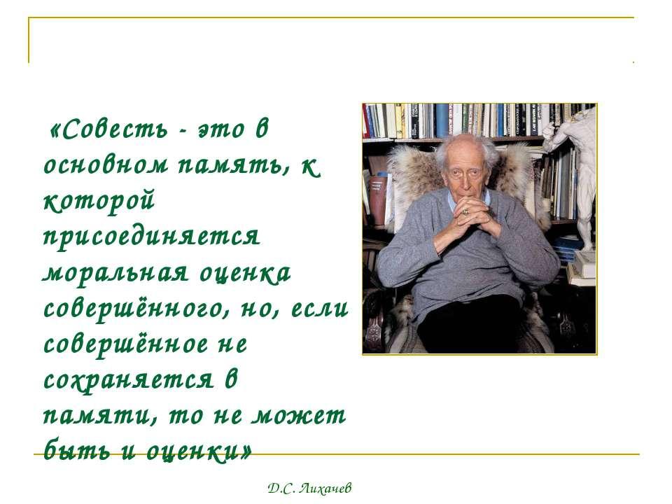 «Совесть - это в основном память, к которой присоединяется моральная оценка с...