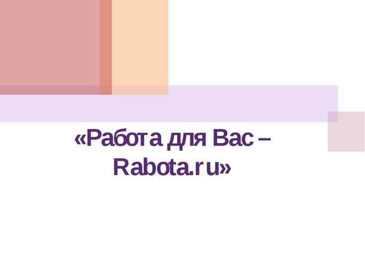 «Работа для Вас – Rabota.ru»