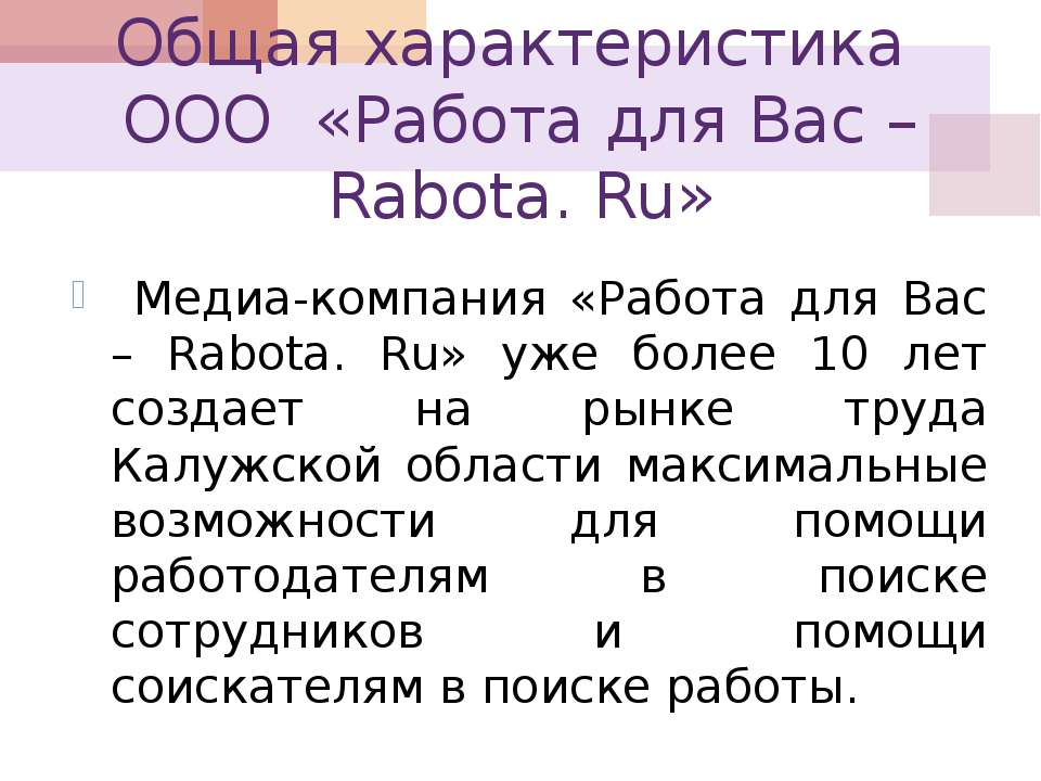 Общая характеристика ООО «Работа для Вас – Rabota. Ru» Медиа-компания «Работа...