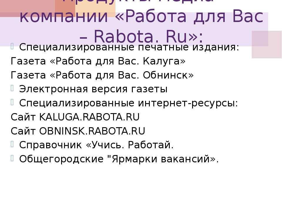 Продукты медиа-компании «Работа для Вас – Rabota. Ru»: Специализированные печ...