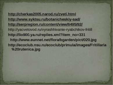 http://cherkas2005.narod.ru/zveti.html http://www.syktsu.ru/botanicheskiy-sad...