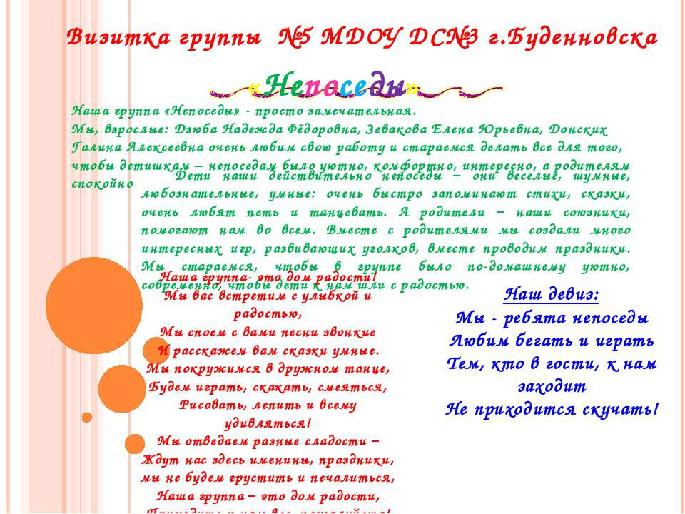 Визитка группы №5 МДОУ ДС№3 г.Буденновска «Непоседы» Наша группа «Непоседы» -...
