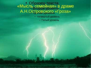 «Мысль семейная» в драме А.Н.Островского «Гроза»