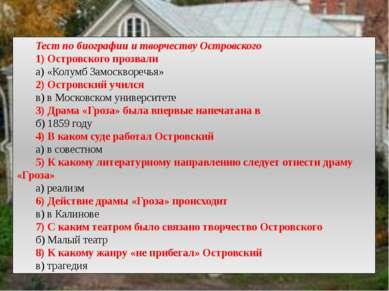 Тест по биографии и творчеству Островского 1) Островского прозвали а) «Колумб...