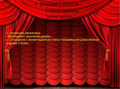 1. Сочинение-миниатюра «Мой вариант окончания драмы» 2. Сообщение с презентац...