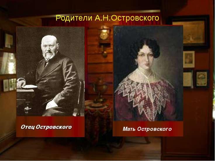 Родители А.Н.Островского Мать Островского