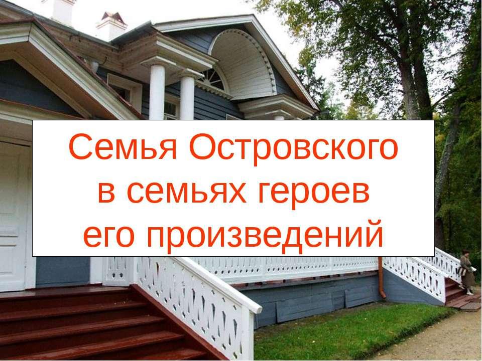 Семья Островского в семьях героев его произведений