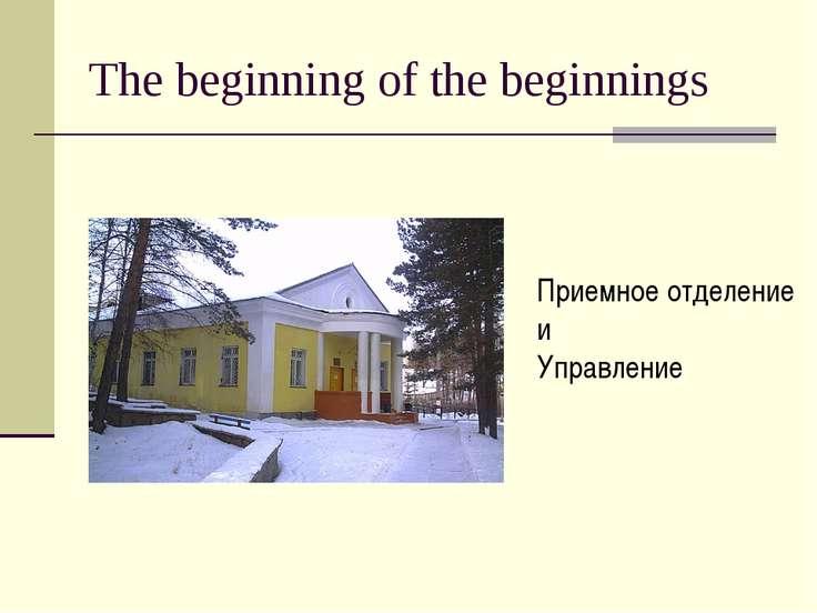 The beginning of the beginnings Приемное отделение и Управление