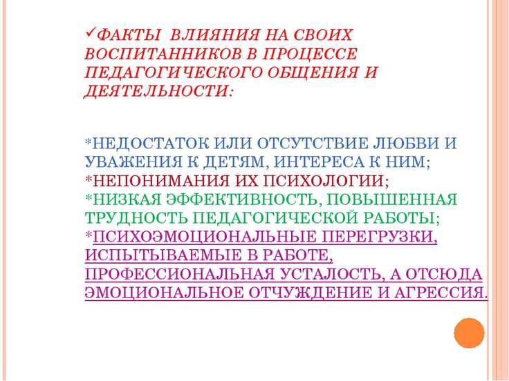 ФАКТЫ ВЛИЯНИЯ НА СВОИХ ВОСПИТАННИКОВ В ПРОЦЕССЕ ПЕДАГОГИЧЕСКОГО ОБЩЕНИЯ И ДЕЯ...