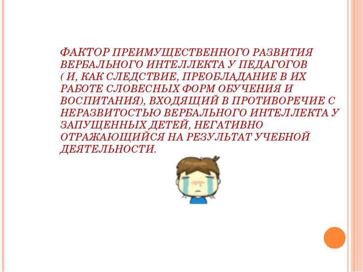 ФАКТОР ПРЕИМУЩЕСТВЕННОГО РАЗВИТИЯ ВЕРБАЛЬНОГО ИНТЕЛЛЕКТА У ПЕДАГОГОВ ( И, КАК...