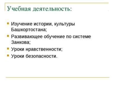 Учебная деятельность: Изучение истории, культуры Башкортостана; Развивающее о...