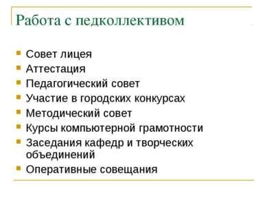 Работа с педколлективом Совет лицея Аттестация Педагогический совет Участие в...