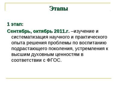 Этапы 1 этап: Сентябрь, октябрь 2011.г. –изучение и систематизация научного и...