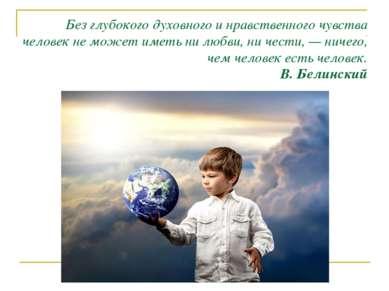 Без глубокого духовного и нравственного чувства человек не может иметь ни люб...