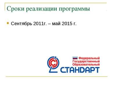 Сроки реализации программы Сентябрь 2011г. – май 2015 г.