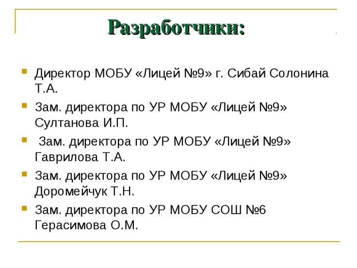 Разработчики: Директор МОБУ «Лицей №9» г. Сибай Солонина Т.А. Зам. директора ...