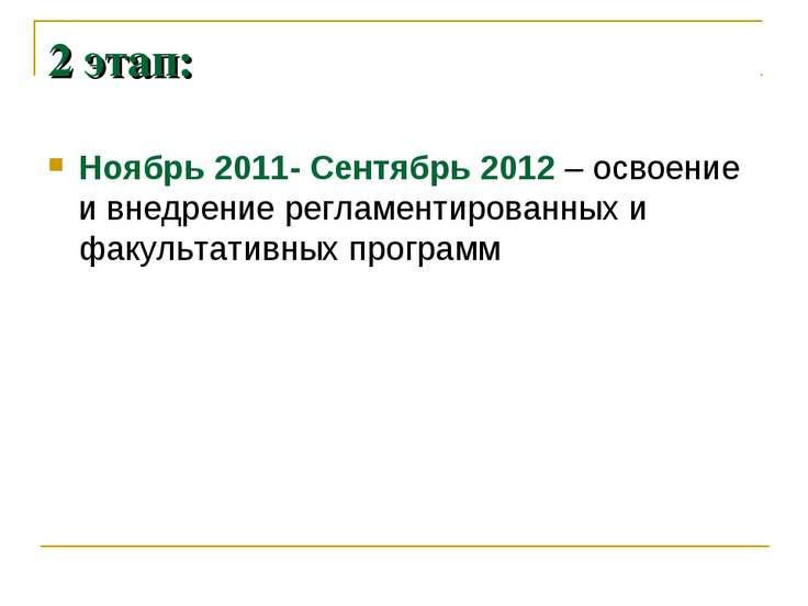 2 этап: Ноябрь 2011- Сентябрь 2012 – освоение и внедрение регламентированных ...