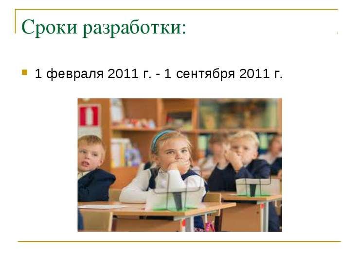 Сроки разработки: 1 февраля 2011 г. - 1 сентября 2011 г.