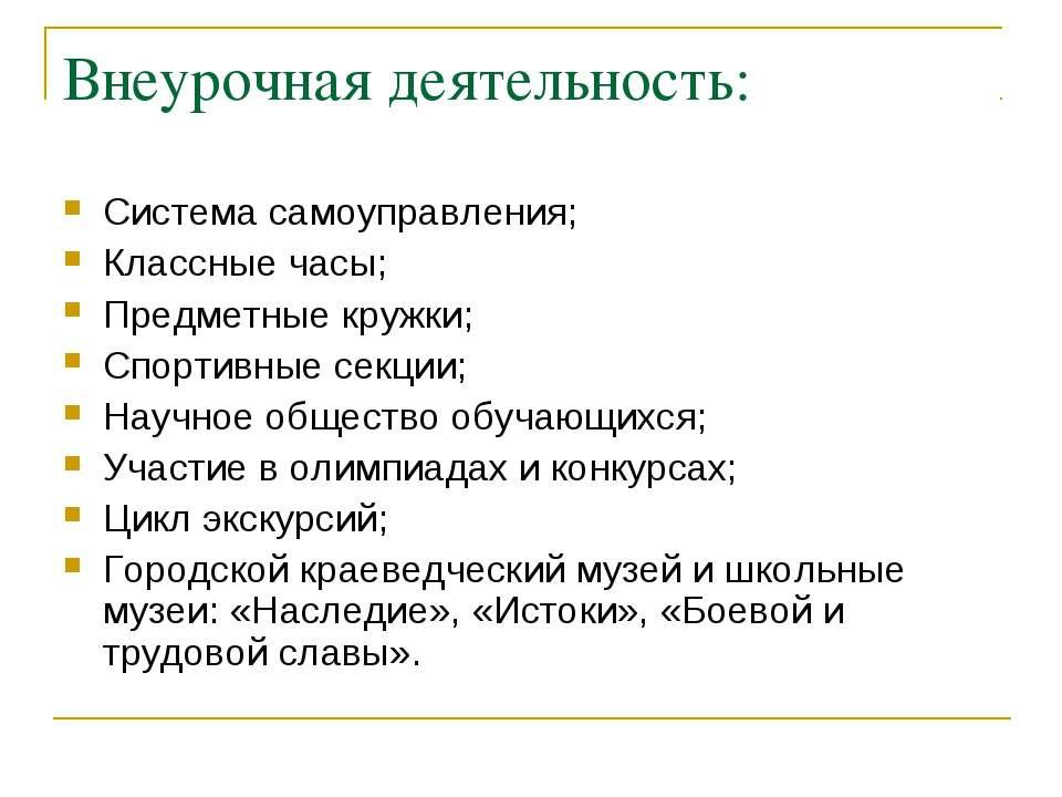 Внеурочная деятельность: Система самоуправления; Классные часы; Предметные кр...