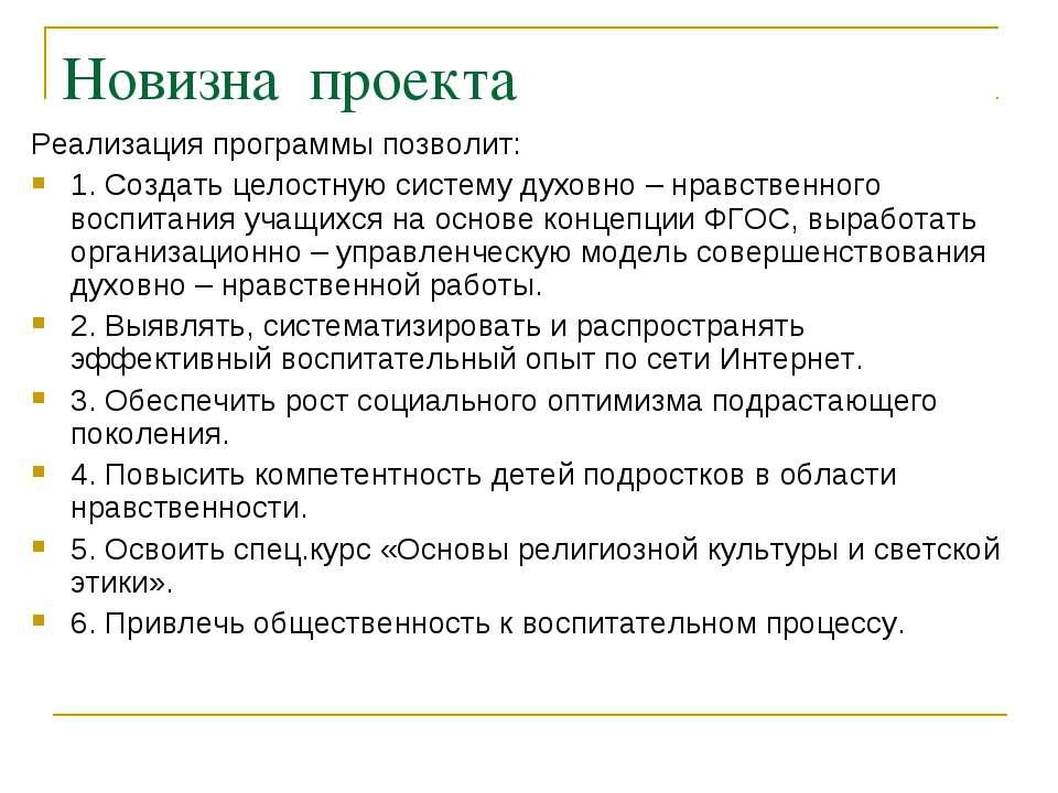 Новизна проекта Реализация программы позволит: 1. Создать целостную систему д...