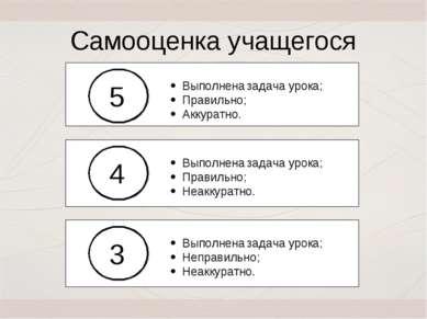 Выполнена задача урока; Правильно; Неаккуратно. Выполнена задача урока; Прави...