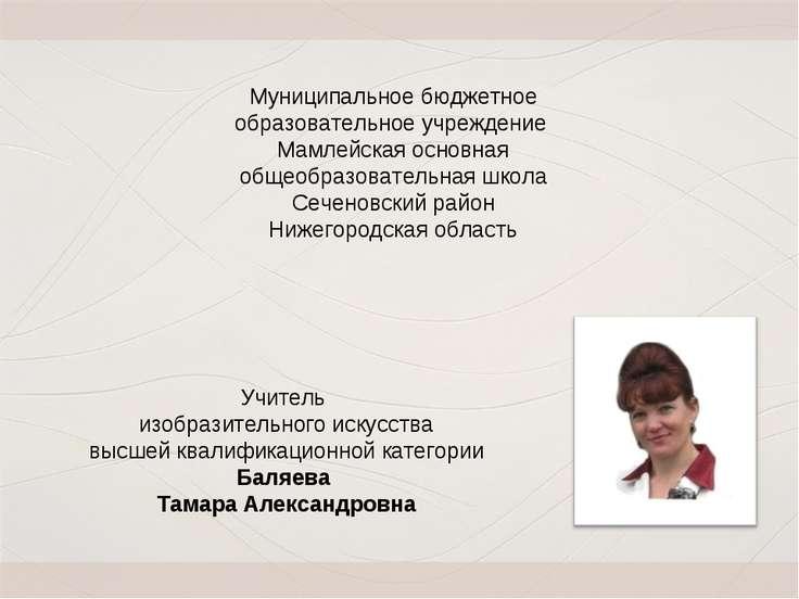 Учитель изобразительного искусства высшей квалификационной категории Баляева ...