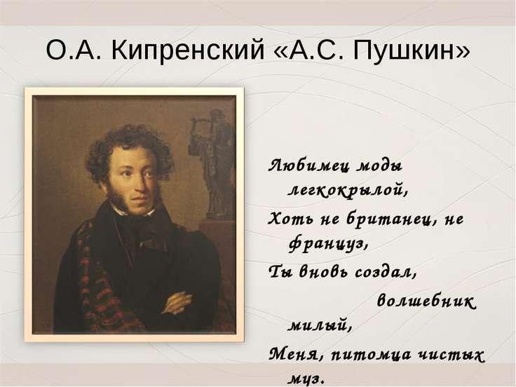 О.А. Кипренский «А.С. Пушкин» Любимец моды легкокрылой, Хоть не британец, не ...
