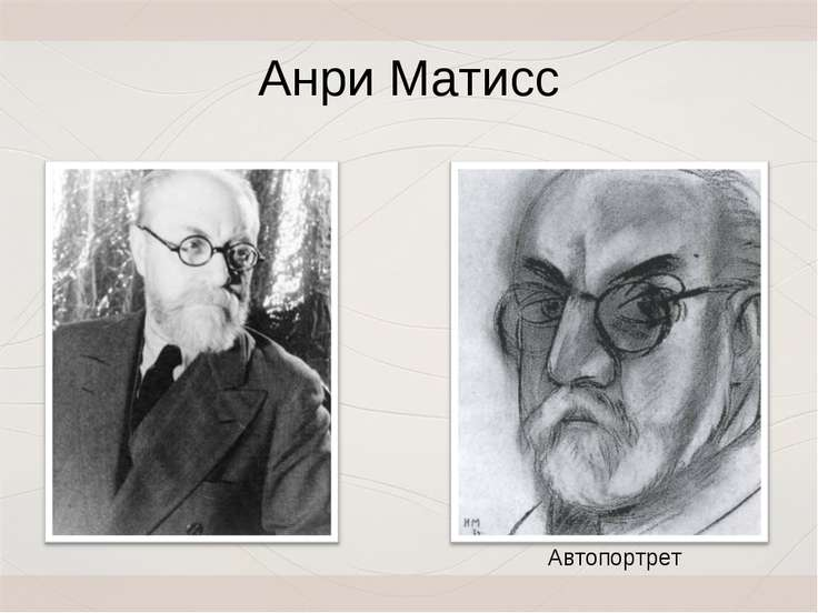 Анри Матисс Автопортрет