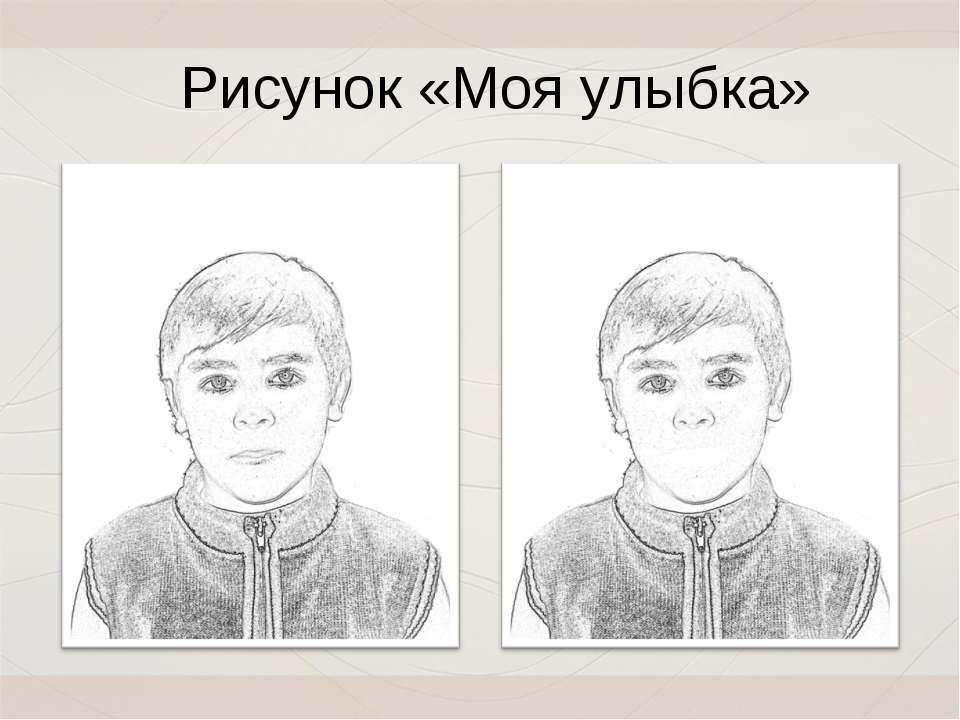 Рисунок «Моя улыбка»