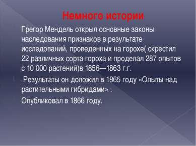 Немного истории Грегор Мендель открыл основные законы наследования признаков ...