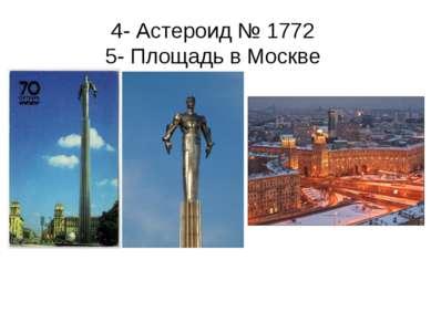 4- Астероид № 1772 5- Площадь в Москве