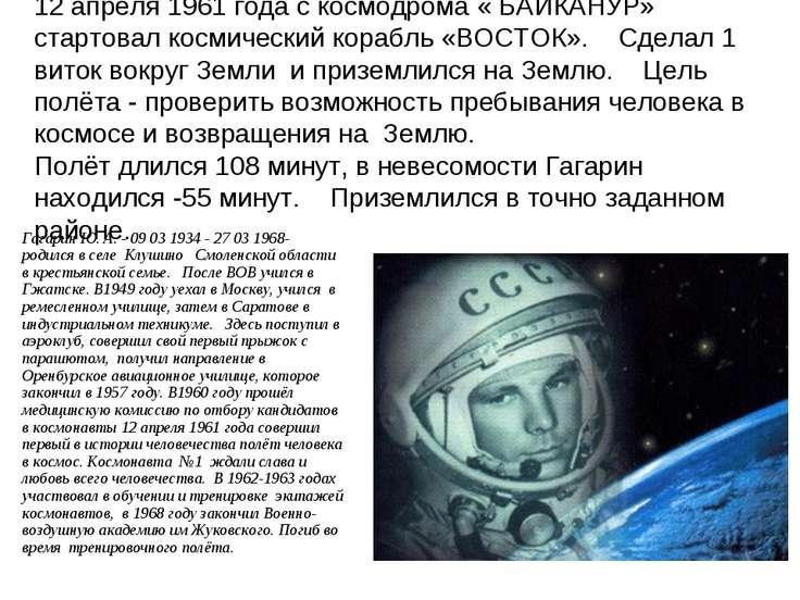 12 апреля 1961 года с космодрома « БАЙКАНУР» стартовал космический корабль «В...