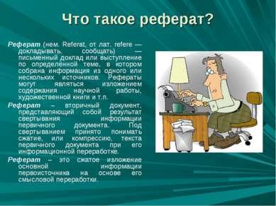 Что такое реферат? Реферат (нем. Referat, от лат. refere — докладывать, сообщ...