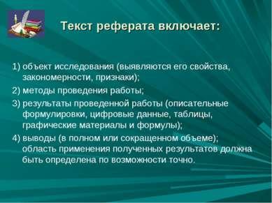 Текст реферата включает: 1) объект исследования (выявляются его свойства, зак...