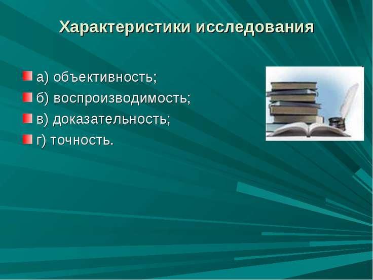 Характеристики исследования а) объективность; б) воспроизводимость; в) доказа...