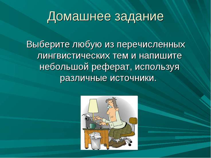 Домашнее задание Выберите любую из перечисленных лингвистических тем и напиши...