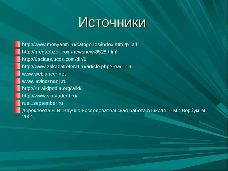 Источники http://www.menyaem.ru/categories/index.htm?p=all http://megaobzor.c...