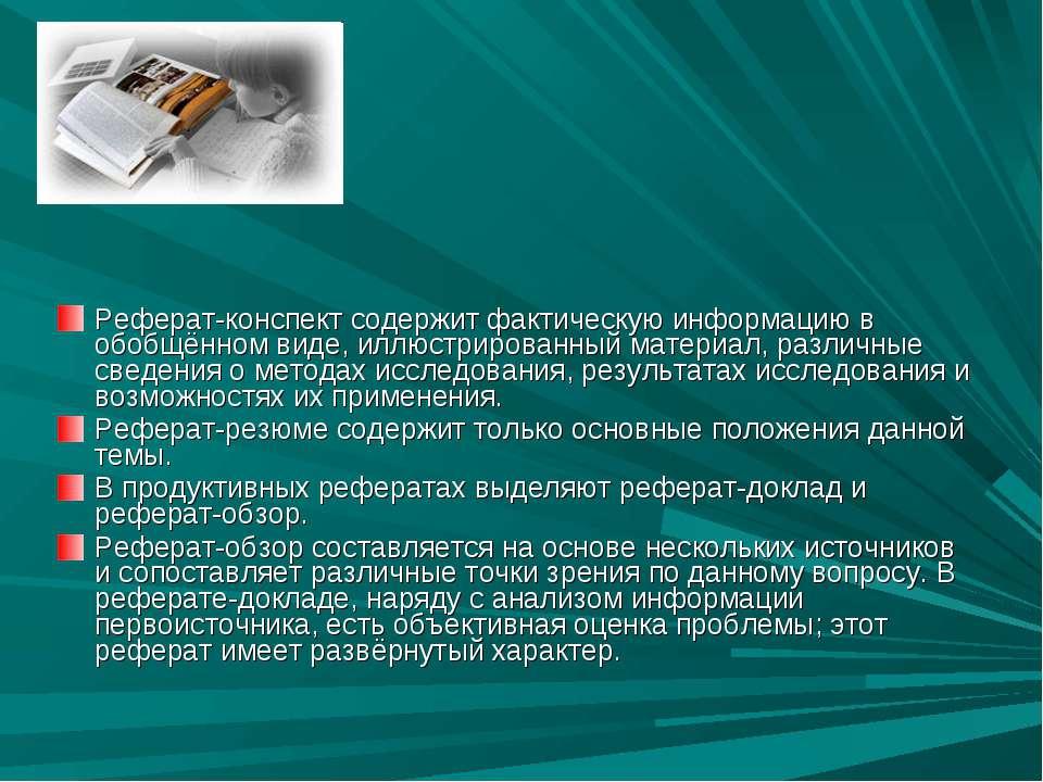 Реферат-конспект содержит фактическую информацию в обобщённом виде, иллюстрир...