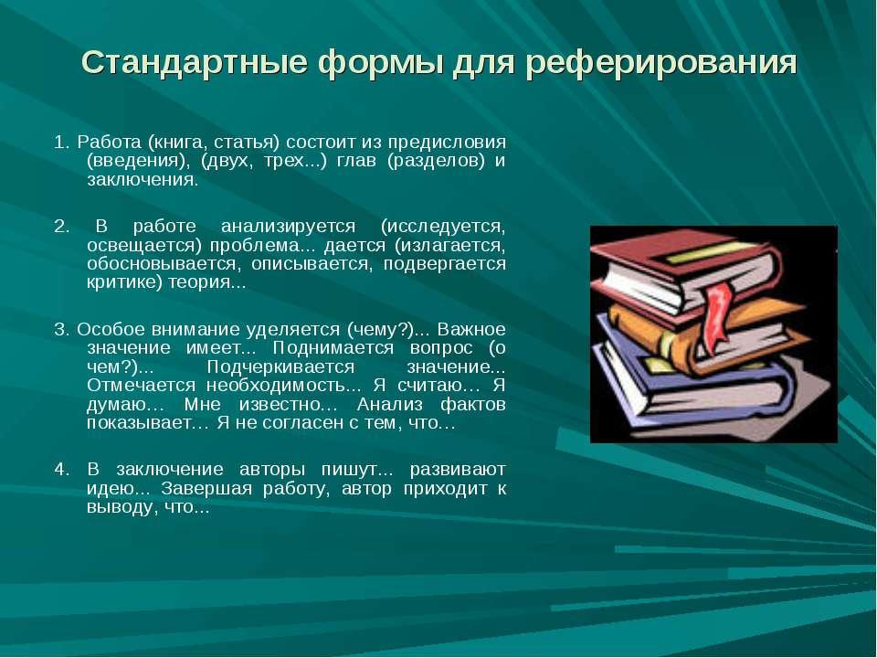 Стандартные формы для реферирования 1. Работа (книга, статья) состоит из пред...