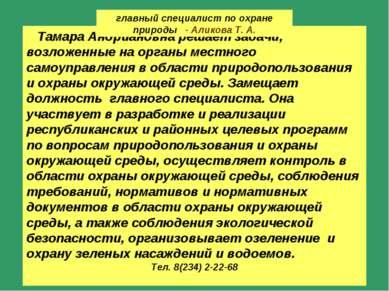 Тамара Андриановна решает задачи, возложенные на органы местного самоуправлен...