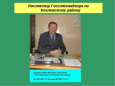Инспектор Госстехнадзора по Козловскому району